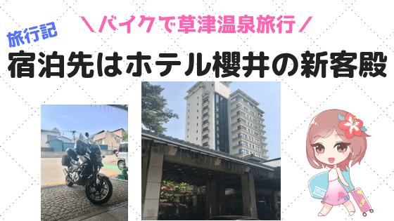 バイクで草津温泉旅行!宿泊先はホテル櫻井の新客殿【旅行記】