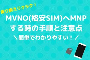 MVNO(格安SIM)へMNPする時の手順と注意点は?