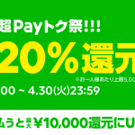 【LINE Pay 】「平成最後の超Payトク祭」最大20%還元する方法